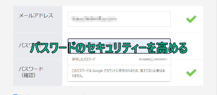 googlechrome_automatic-password-generation_topimage