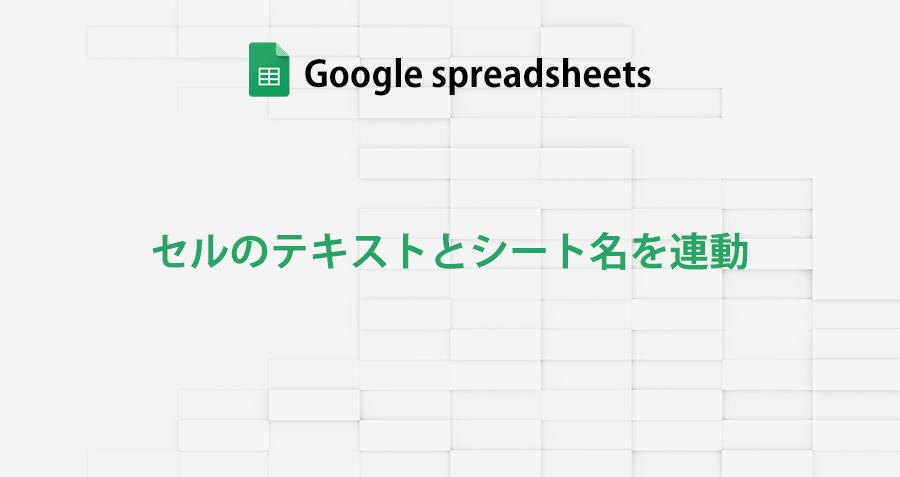 googlespreadsheet_sheetname-to-cellvalue_image01_topimage