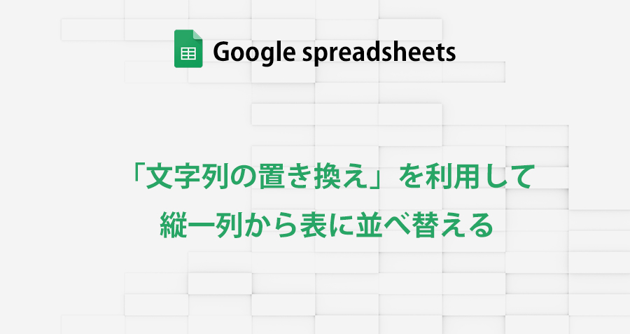 googlespreadsheet_single-column-to-table_transposition-of-characters_topimage