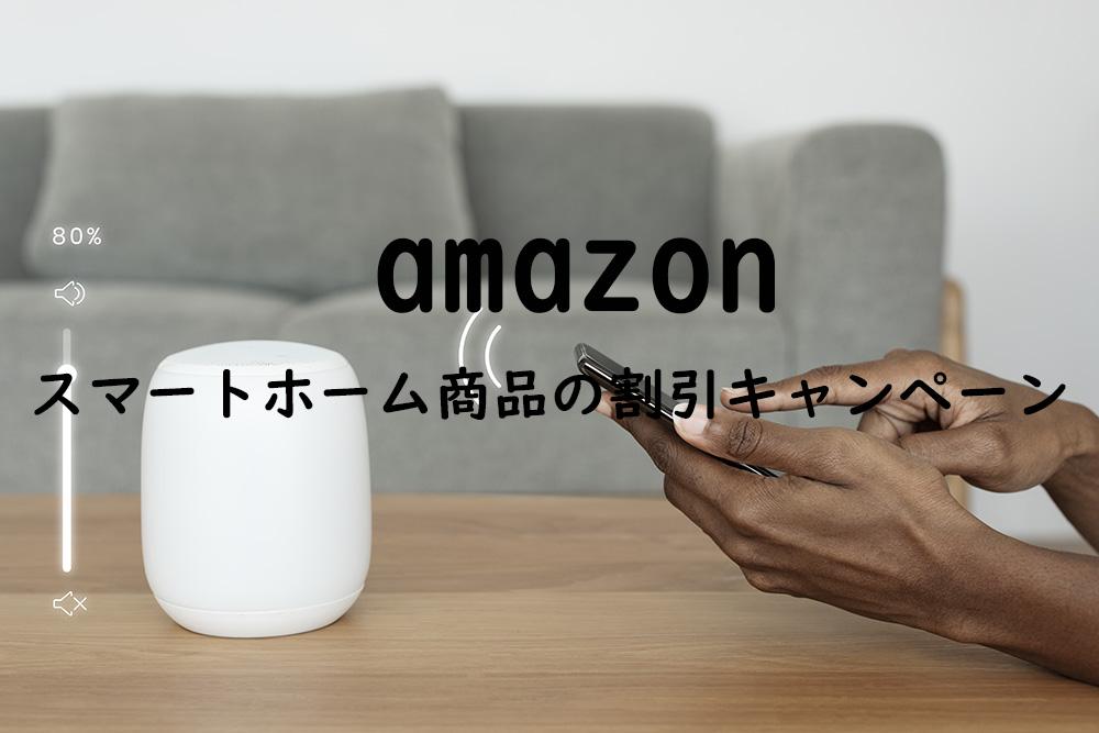 amazon_2021_08_alexa_sale_topimage