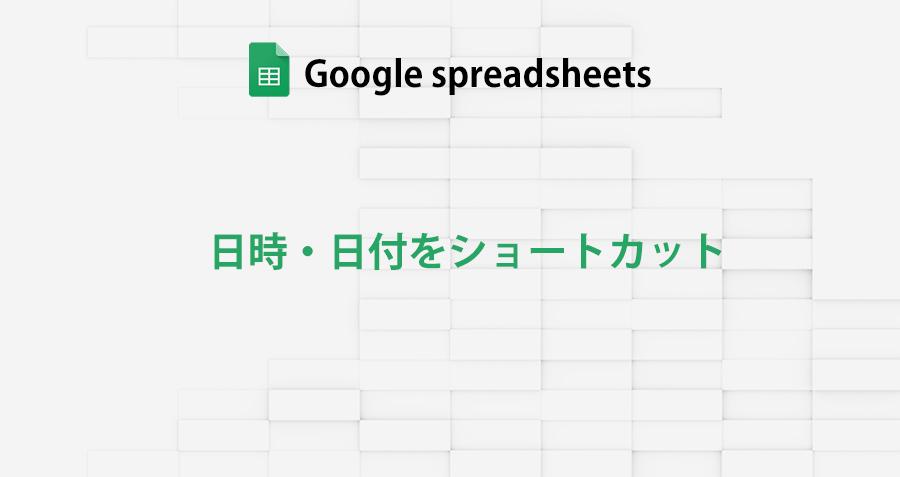 googleSpreadsheet_today_now_shortcut_topimage