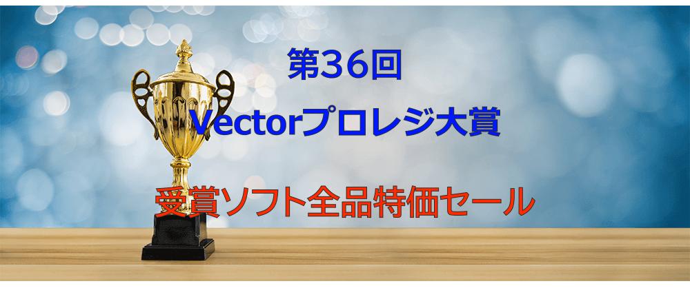 vecter_36_award_sale_topimage