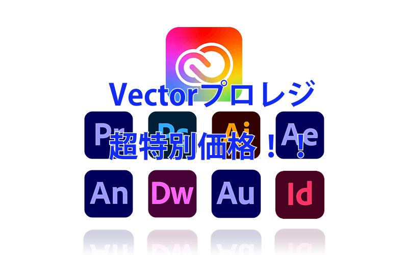 vector_pc_sale_documentscloud_topimage