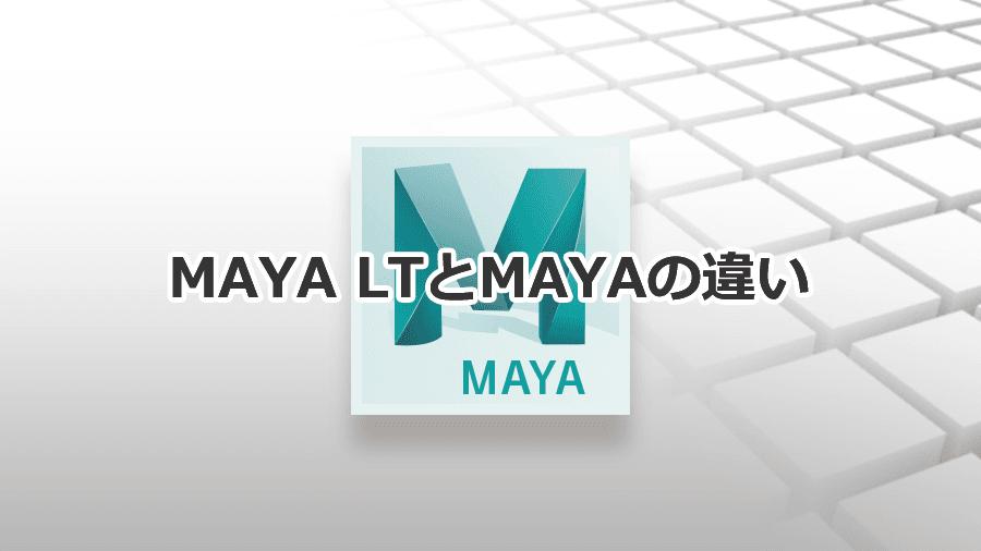 autodesk-maya-lt_maya_difference-between_topimage