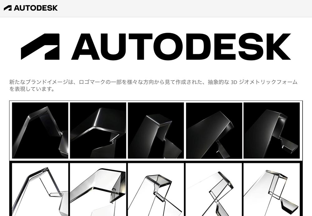 autodesk_new_logo_topimage