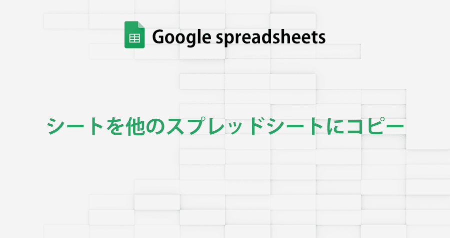 google-spreadsheet_worksheet_copy