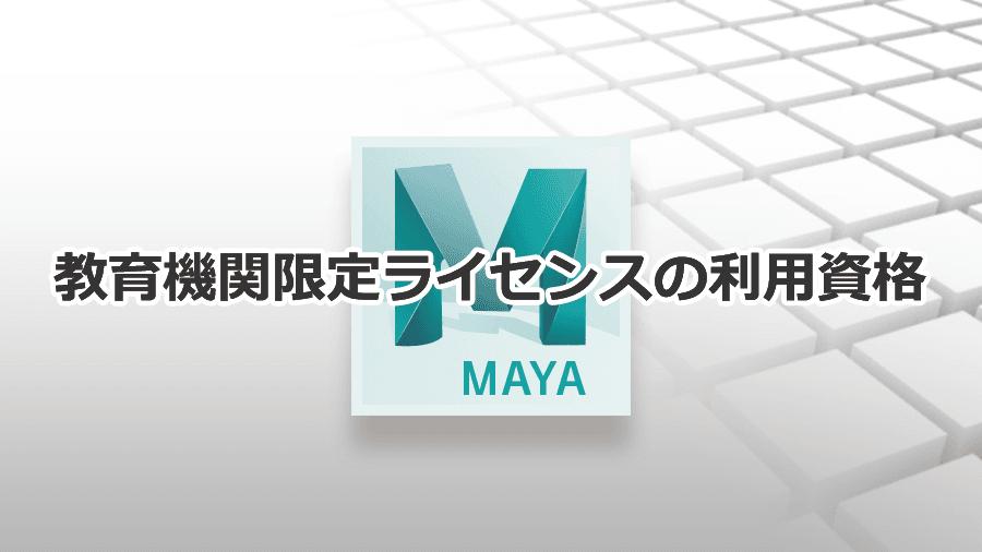 maya_autodesk-education-community_topimage