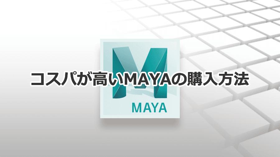 maya_cost-performance_topimage