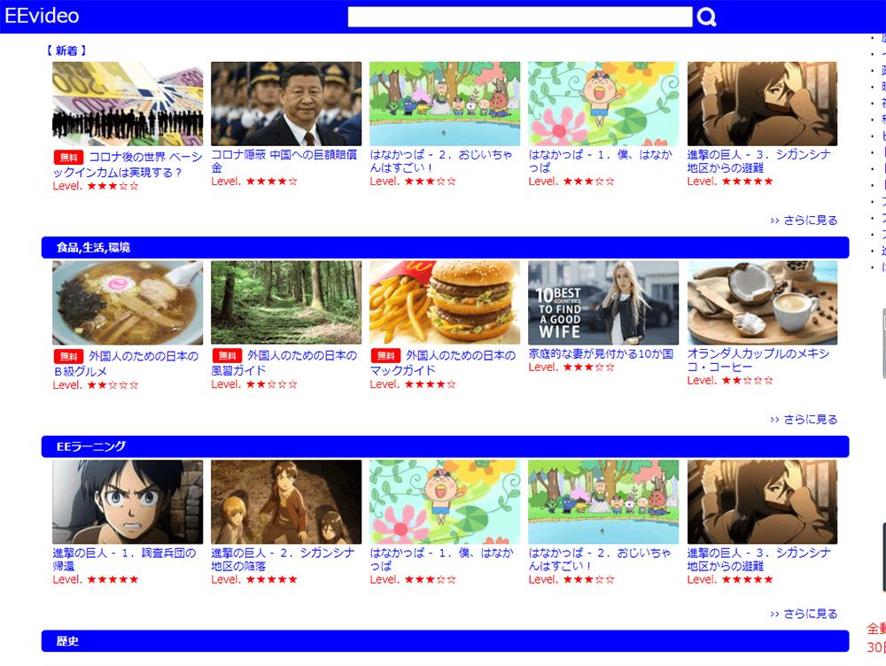 eevideo_japan-anime_start_topimage