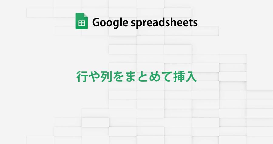 googlespreadsheet_add_cells_topimage
