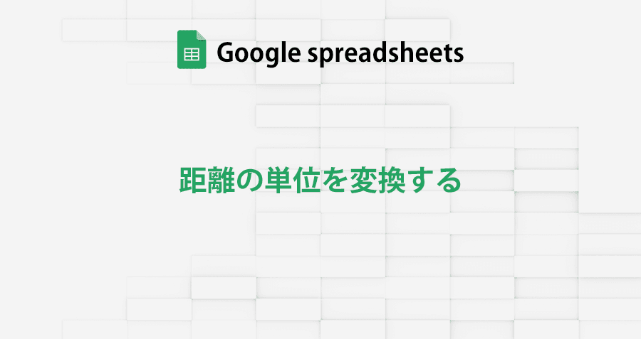 googlespreadsheet_convert_length_topimage