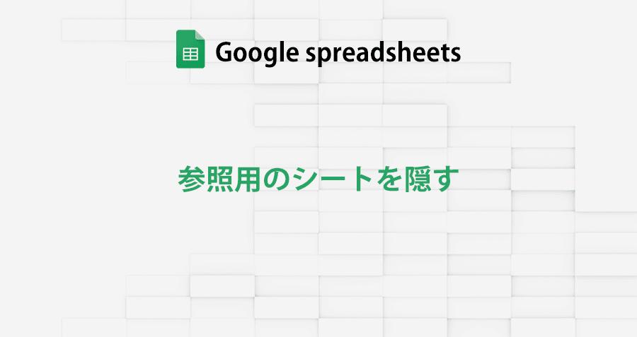 googlespreadsheet_hide-the-sheet_topimage