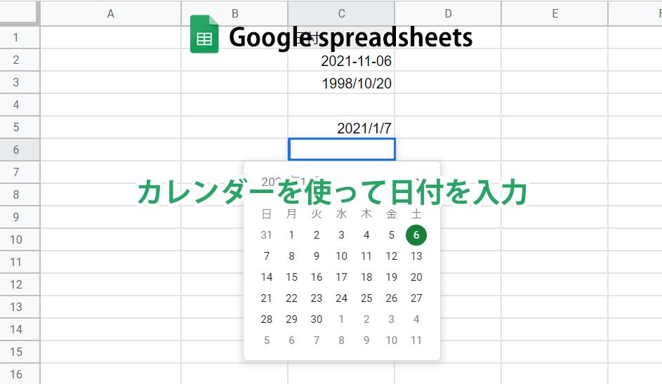 googlespreadsheet_pop-up-calendar-data-picker_topimage